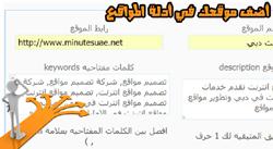 اضف موقع في أدلة المواقع العربية