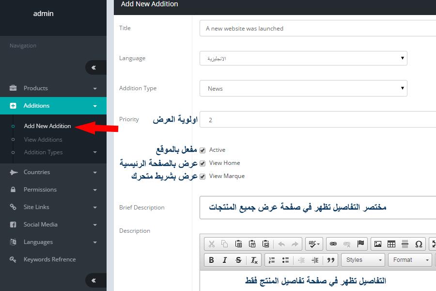 لوحة تحكم الموقع - أضافة الأضافات المتنوعة  مثل الأخبار والفاعليات والأنشطة وماشابهه