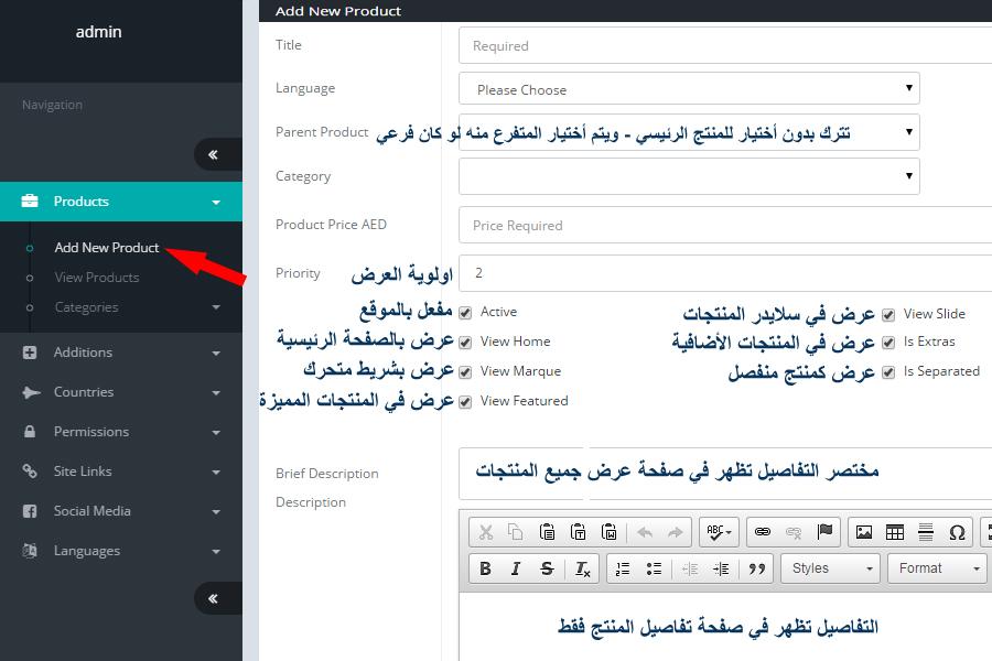 لوحة تحكم الموقع - أضافة المنتجات